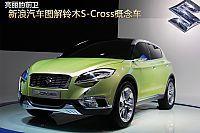 铃木S-Cross概念车