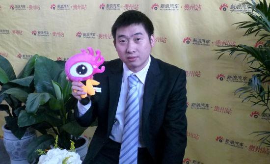 新浪贵阳汽车专访东风雪铁龙贵州区域经理 刘松