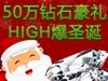 HIGI爆圣诞赢钻石