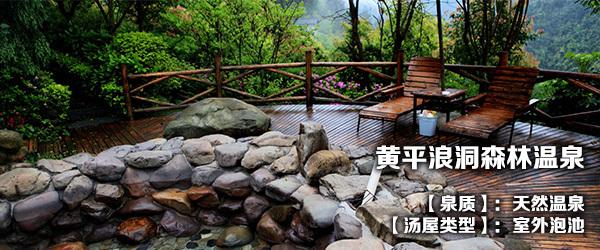 黄平浪洞森林温泉