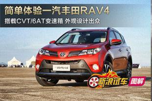 简单体验一汽丰田全新RAV4