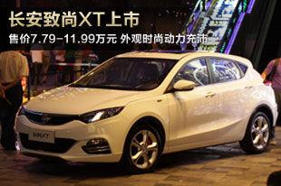 长安致尚XT上市 售价7.79-11.99万元
